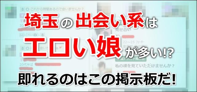 埼玉の出会い系