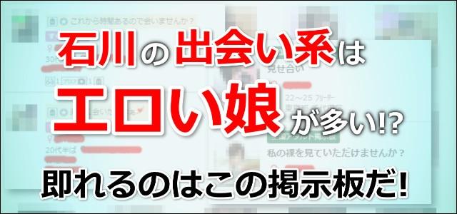 石川の出会い系
