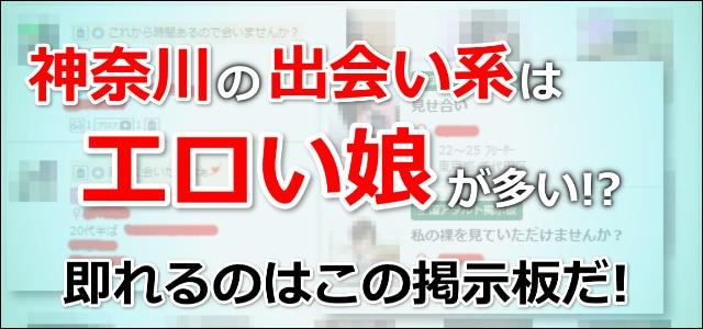 神奈川の出会い系
