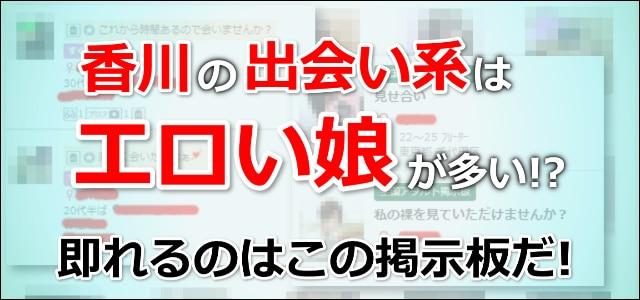 香川の出会い系