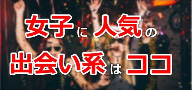 北海道女子人気の出会い系
