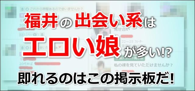福井の出会い系