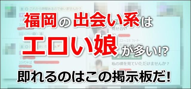 福岡の出会い系