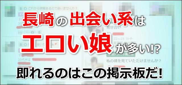 長崎の出会い系