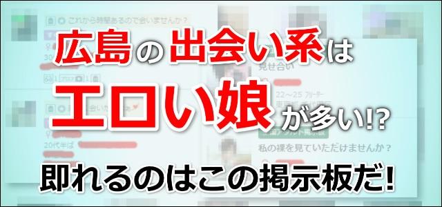 広島の出会い系