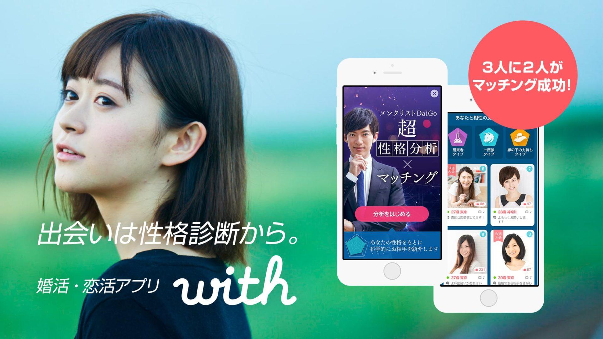 withのイメージ画像